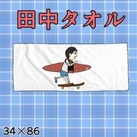田中タオル