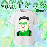 令和Tシャツ(緑version)