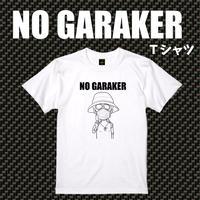 NO GARAKER Tシャツ