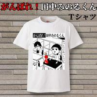 がんばれ!田中みのるくんTシャツ
