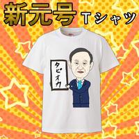 新元号Tシャツ