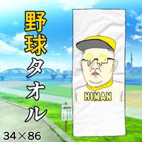 野球タオル
