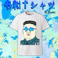 令和Tシャツ(青炎ver.)