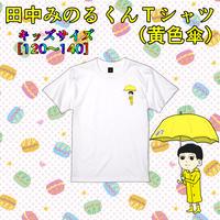 田中みのるくんTシャツ『キッズサイズ』