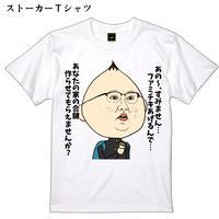ストーカーTシャツ