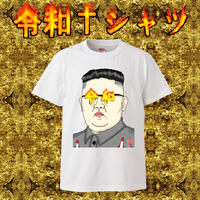 令和Tシャツ(炎ver.)