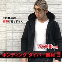 フーデットボアジャケット 【リバーシブル】ボンディング