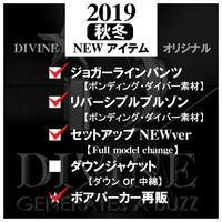 2019【秋冬】 NEWアイテム予定