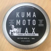 KUMAMOTO WAX ハード 100%PURE馬油 & ミンク配合 :コーティング用