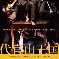 テーブルの下のことは聞かないで