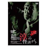 稲川淳二の怪談ナイト LIVE 2015