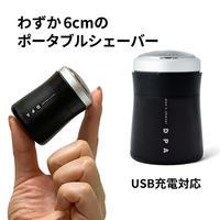 USB充電が可能なポータブルコンパクトシェーバー トラベルシェーバー 回転式3枚刃 髭剃り