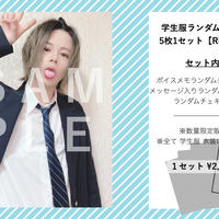 学生服ランダムチェキ5枚セット【REI ver.】