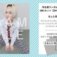 学生服ランダムチェキ5枚セット【SHINN ver.】