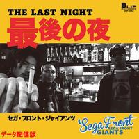 SEGA FRONT GIANTS / 最後の夜 (Main)