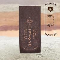 ニューケンピ   袋入り《珈琲(コーヒー)》