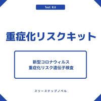 Three Step Novel / スリーステップノベル