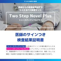 Two Step Novel Plus / トゥーステップノベルプラス ※医師のサイン付き検査結果証明書あり