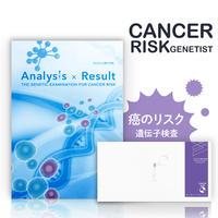 癌のリスク遺伝子検査(ガンノリスクイデンシケンサ )