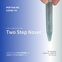 Two Step Novel / トゥーステップノベル ※医師のサイン付き検査結果証明書なし