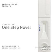 One Step Novel / ワンステップノベル