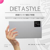 肥満のリスク遺伝子検査/DIET A STILE/ダイエットスタイル /全3遺伝子を解析