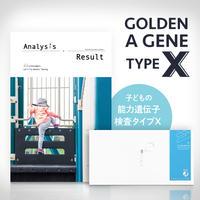 子どもの能力遺伝子検査タイプX