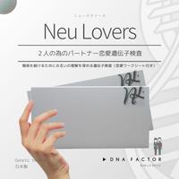二人のためのパートナー恋愛遺伝子検査/ニューラヴァーズ/5+5遺伝子を解析(※2人分)