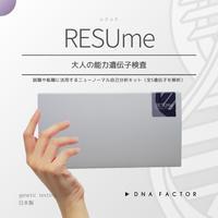 大人の能力遺伝子検査/RESUme/レジュミ/全5遺伝子を解析