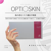 肌の老化リスク遺伝子検査/OPTI○SKIN/オプティマルスキン /全5遺伝子を解析