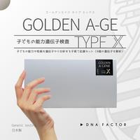 子どもの能力遺伝子検査/GOLD A GENE TYPE X/ゴールデンエイジタイプX/全9遺伝子