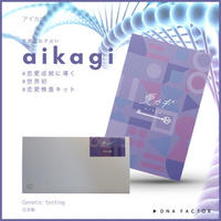 恋愛遺伝子占い / 愛カギ(aikagi) / 全3遺伝子+3つの恋愛占い
