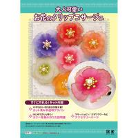 「大人可愛い お花のクリップコサージュ」キット2101710017543