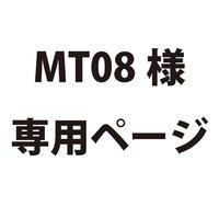 MT08様専用ページ 2101730033196