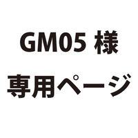 GM05様専用ページ