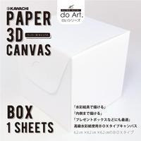 do Art ペーパー3DキャンバスBOX 6.2㎝×6.2㎝×6.2cm 2101710017871