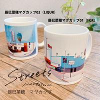 辰巳菜穂art mug Streets