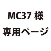 MC37様専用 2101730025597
