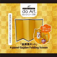 doArt白いシリーズ用・金屏風キット 2101710008213