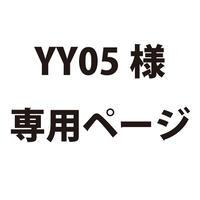 YY05様専用ページ 2101730030805
