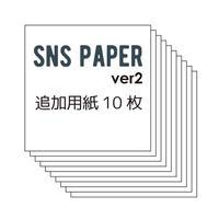 do Art 白いSNS用紙ver2・追加用紙10枚セット 2101710017628