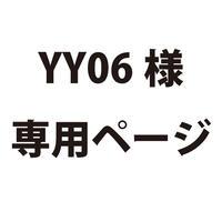 YY06様専用ページ 2101730030829