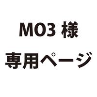 MO3様専用ページ 2101730020349