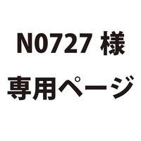 N0727様専用 2101730019558