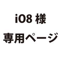 i08様専用ページ 2101730020400