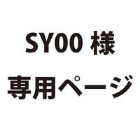 SY00様専用ページ