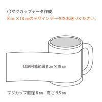 ※配送バージョン オリジナルマグカップ製作サービス 2101710017895