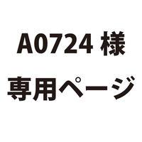 A0724様専用 2101730019558
