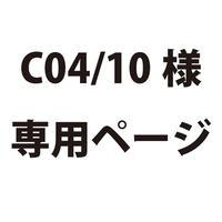 C04/10様専用ページ 2101730028222/8277