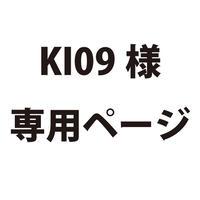 KI09様専用ページ 2101730032045